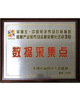 中国电子市场信息产业部授予鼎芯股份数据采集点