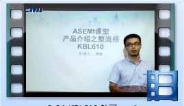 KBL610,整流桥KBL610产品介绍,ASEMI品牌