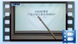 MB6F,整流桥MB6F产品介绍,ASEMI品牌