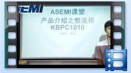 KBPC1010,整流桥KBPC1010产品介绍,ASEMI品牌