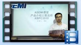KBPC3510,整流桥KBPC3510产品介绍,ASEMI品牌