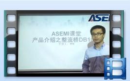 DB107S,整流桥DB107S产品介绍,ASEMI品牌